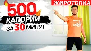 Сжечь 500 калорий за 30 минут Кардио тренировка дома ТАБАТА