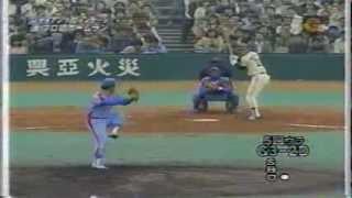 晩年の星野仙一 G打線に捕まる (1981.4.5) thumbnail