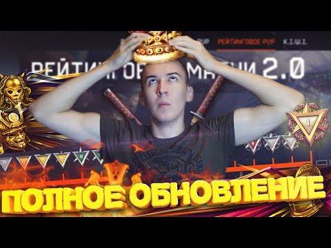 РМ 2.0 в WARFACE - УДАЛЯЮ ИГРУ или ЗОВУ ДРУЗЕЙ!? thumbnail