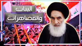 هل يجوز خروج البنات في مظاهرات العراق | السيد علي السيستاني