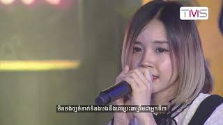 Download Cover Night | អ្នកទីបី (Cover by Kamonrath) Mp3