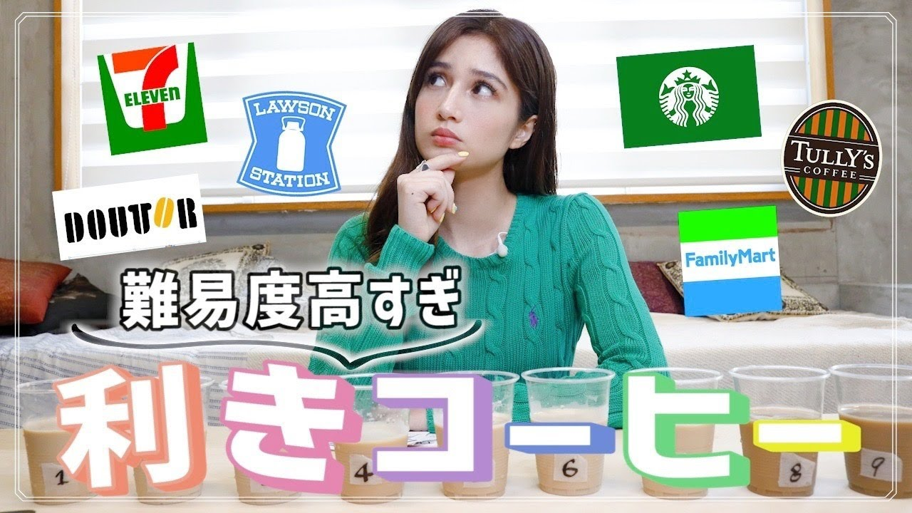 【利きコーヒー☕】全問正解なるか!?コーヒー大好きTakiの挑戦🔥