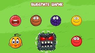 Играем БОССОМ против Red Ball 4 ! КРАСНЫЙ ШАРИК ! Новая веселая Игра для детей !