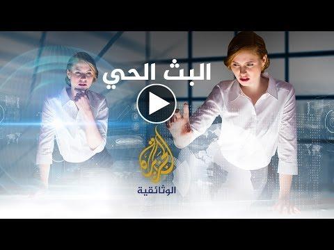 Al Jazeera Documentary الجزيرة الوثائقية Live Stream