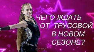 Чем удивит Александра Трусова в новом сезоне
