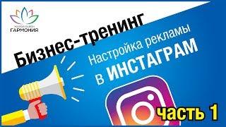 БИЗНЕС ТРЕНИНГ в Ставрополе ТРЕТИЙ РИМ | Настройка рекламы в ИНСТАГРАМ