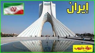 معلومات عن ايران 2020 IRAN | دولة تيوب