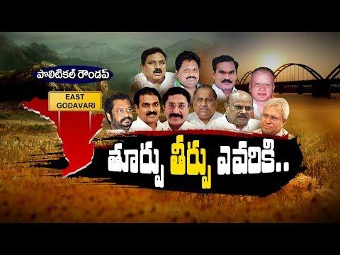 Political Roundup | East Godavari | Special Focus On East Godavari Politics | Bharat Today