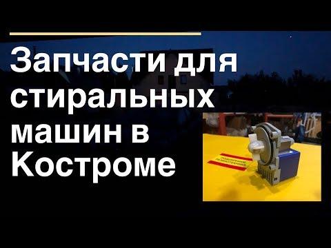 Запчасти для стиральных машин в Костроме