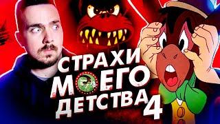 Ужасы Моего Детства 4: Диснеевские Кошмары на Хеллоуин