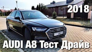 ауди А8 2018 тест драйв - новый Audi A8 Long за 9 млн. рублей