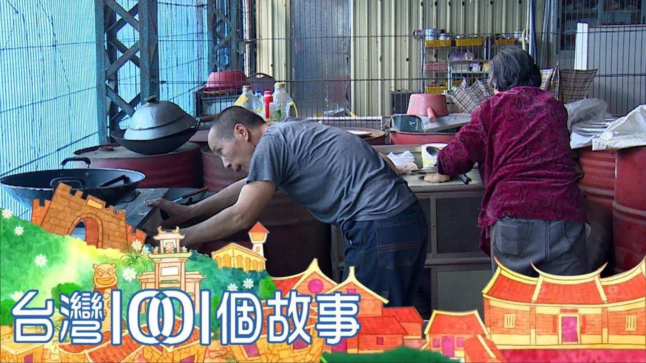 臺灣1001個故事 20180624【全集】 - YouTube