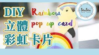 【莎莎瘋手作】立體彩虹卡片|DIY-Rainbow pop up card