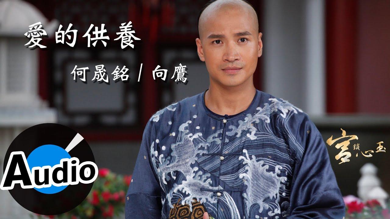 何晟銘 + 向鷹 - 愛的供養 - 電視劇《宮鎖心玉》片頭曲男生版 - YouTube