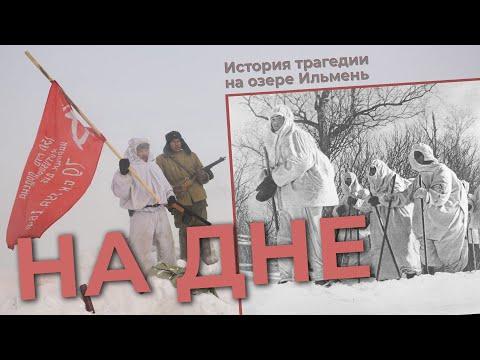 НА ДНЕ   История Ильменской трагедии   ролик для РСВ-2020