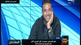 باهر المحمدى : مستمر مع الدراويش حتى نهاية الموسم وأمتلك عروضا من بلجيكا وانجلترا