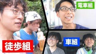 【怒涛の2日目開始】2泊3日!くじで引いた手段で目的地まで行く旅!part4