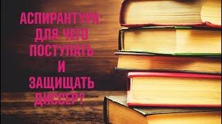 category зачем нужна диссертация net video clip hot  АСПИРАНТУРА в России Зачем нужно поступление и диссертация