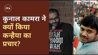 कुनाल कामरा ने क्यों किया कन्हैया का प्रचार ?   Why did Kunal Kamra campaign for Kanhaiya?