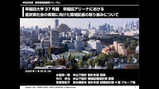 令和元年度東京都環境建築フォーラム 事例紹介(早稲田アリーナ)