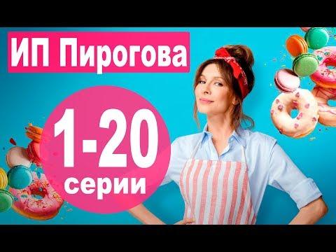 Новый сериал ИП Пирогова. Актеры и сюжет