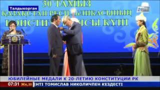 В Талдыкоргане лучшие работники различных сфер получили юбилейные медали