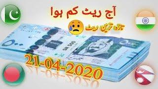 SAUDI RIYAL RATE TODAY,TODAY SAUDI RIYAL RATE,Saudi Riyal Rate Paki India Bangla Nepal, 21-4-2020,