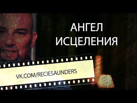 Ангел Исцеления - Риси и Майкл Рей Саундерс