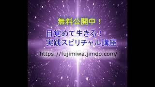 覚醒2-3h不変 /変化(スピリチャル講座)