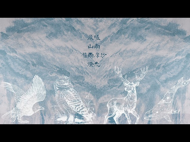 BEAT OF KAOHSIUNG - 山雨 SHAN YU Full Album [Official Audio]