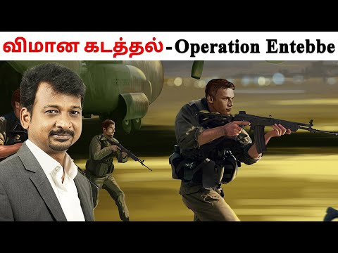 விமான கடத்தல் - Operation Entebbe | Israel Jebasingh | Tamil