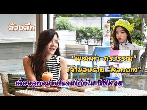"""ล้วงลึก """"พอลล่า-ภรวรรณ"""" เจ้าของร้าน """"Kanom"""" เลี้ยงลูกอย่างไรจนได้เป็น BNK48"""