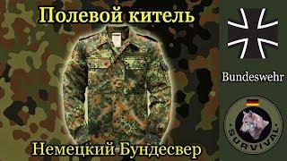 """Полевая блуза - китель Бундесвера / Программа """"Бункер"""", выпуск 53"""