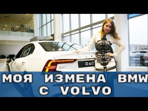 Новый Вольво S60 \ Volvo S60  Test-drive \ тест-драйв обзор