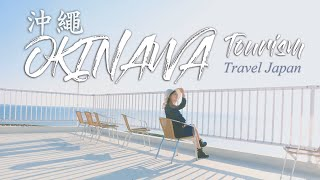 不能錯過 必吃必玩◎ 沖繩景點幫你一次排好!墾丁去膩了去Okinawa 沖繩吧!|Travel Japan跨年景點(禮物名額已額滿)