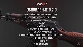 Standoff 2 - стрим тестовой версии 0.7.0!