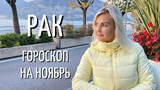 РАК ГОРОСКОП НА НОЯБРЬ 2021 ГОДА ОТ VENUSLIFE