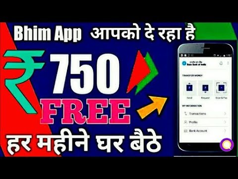 How to earn 51 rupees free in Bhim UPI new trick 2018