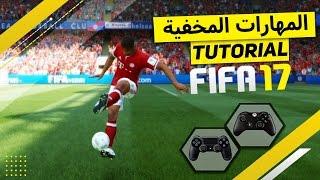 شرح كل المهارات المخفية للمراوغة و التسجيل و الجديدة في فيفا 17 | FIFA 17