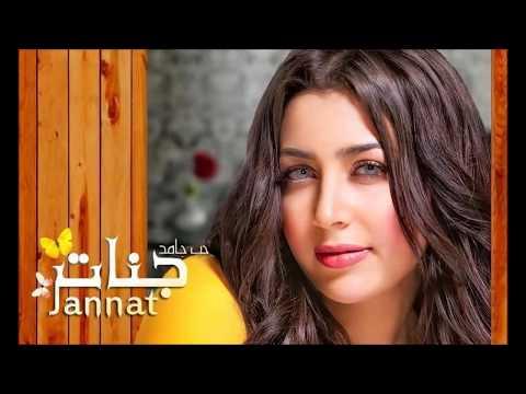 Jannat ( Hob Gamed ) 2013 Full Album