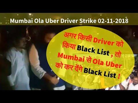 अगर किसी Driver को किया Black List , तो Mumbai से Ola Uber को कर देंगे Black List ! TVI
