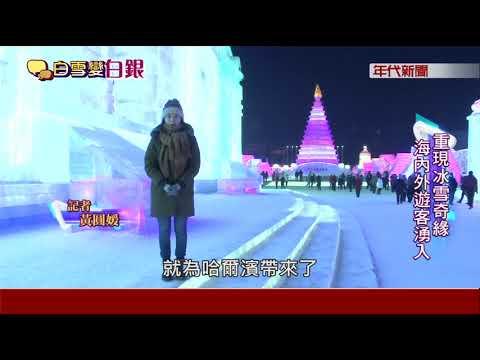 """中國冰雪商機""""動不凍""""! 白雪滾成金銀山"""