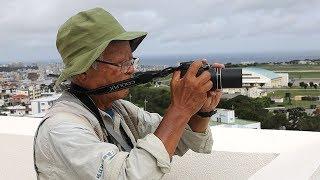 ベトナムに従軍した写真家石川文洋さんが見た沖縄 普天間周辺を歩く