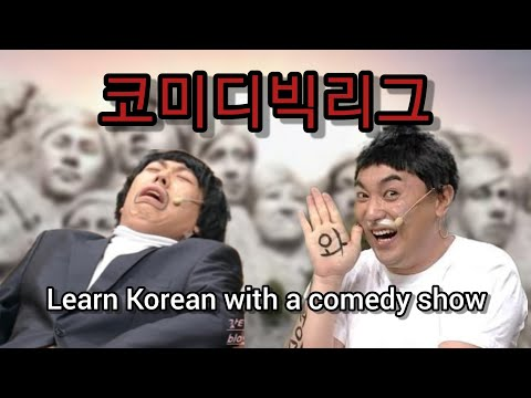 Learn Korean with a comedy show 'Comedy Big League(코미디빅리그)'   Learn Korean with a culture