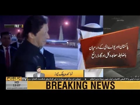 PM Imran Khan to leave for UAE visit tomorrow, sources | Public News