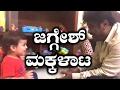 FUNNY CUTE Jaggesh With Grandson Arjun ಮುದ್ದು ಮೊಮ್ಮಗನೊಂದಿಗೆ ಮುದ್ದಾಗಿ ಆಡುತ್ತಿರೋ ಅಜ್ಜ