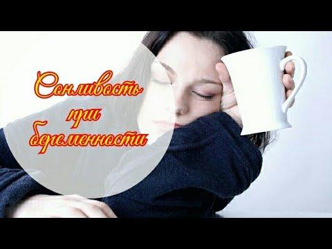 Сонливость при беременности/Сонливость/Беременность/Выделения
