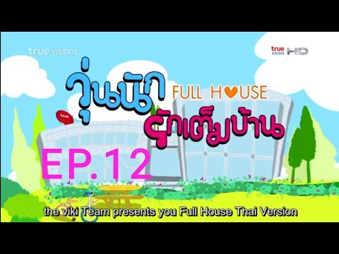 Full House (2014) Thai Drama || Ep. 12 Full [eng Subs]