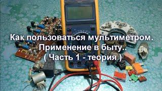 Как пользоваться мультиметром. Применение в быту и авто ремонте ( часть 1 обзор )