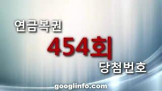 연금복권 454회 당첨번호 추첨 방송 동영상